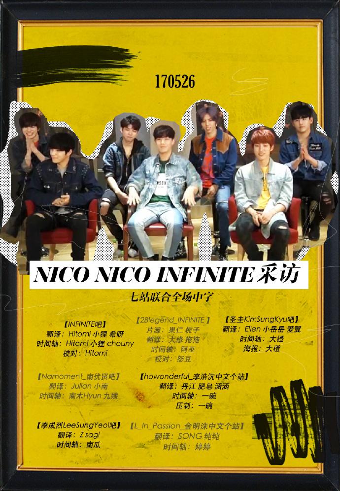 170526 NICONICO LIVE  INFINITE採訪 全場中字