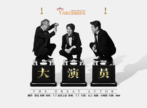 2016韓影《大演員》韓語中字[MKV/720P下載]