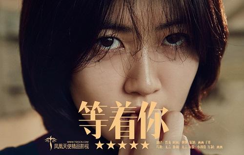 韓國電影《等著你》韓語中字 [HDTV-MKV/720P下載]