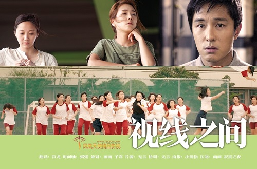 韓國電影《視線之間》韓語中字 HDTV-MKV[720P下載]