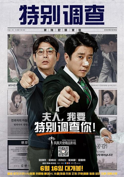 韓國電影《特別調查:死囚的信》金明民,城東日,金相浩