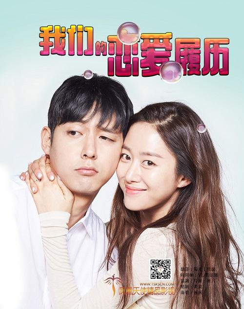 韓影《我們戀愛的履歷》HDTV-MKV(720P)中字下載