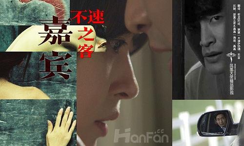 韓國電影《不速之客-嘉賓》中字下載[720P/1.1G/MKV]