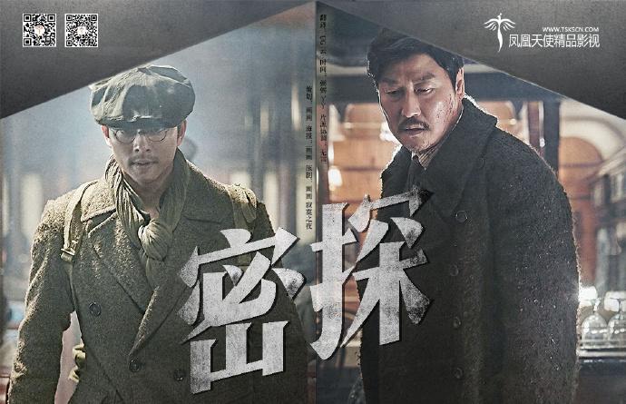 韓國電影《密探》720P韓語中字