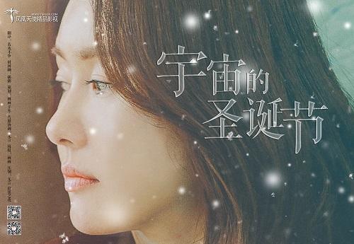 2016韓國電影《宇宙的聖誕節》720P中字下載