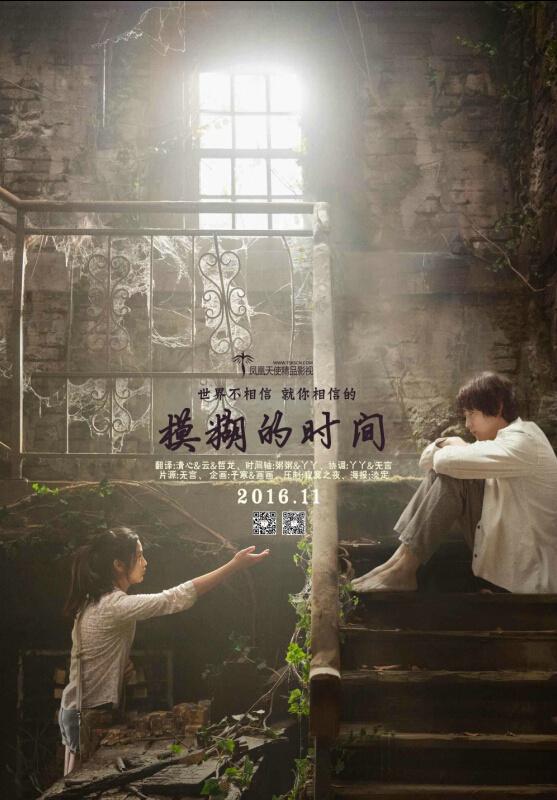 2016韓國電影《模糊的時間》720P中字下載