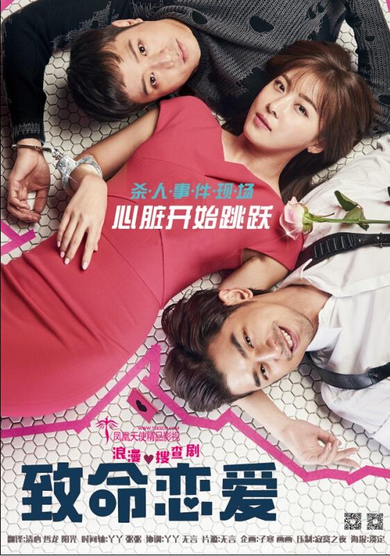 韓國電影《致命戀愛》中文字幕 720P下載
