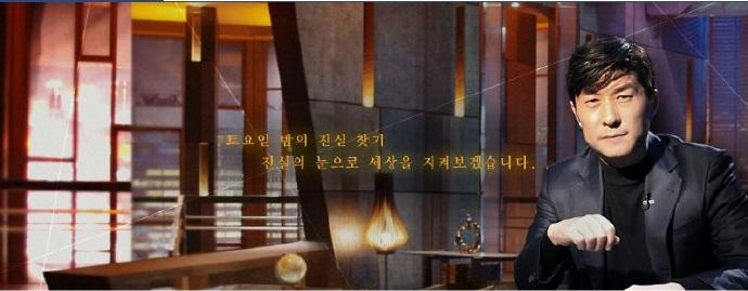 韓國SBS紀錄片《想知道真相》韓語中字[720P/mkv]