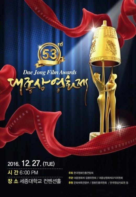 第53界大鐘獎12月27日舉行 缺席也可領獎