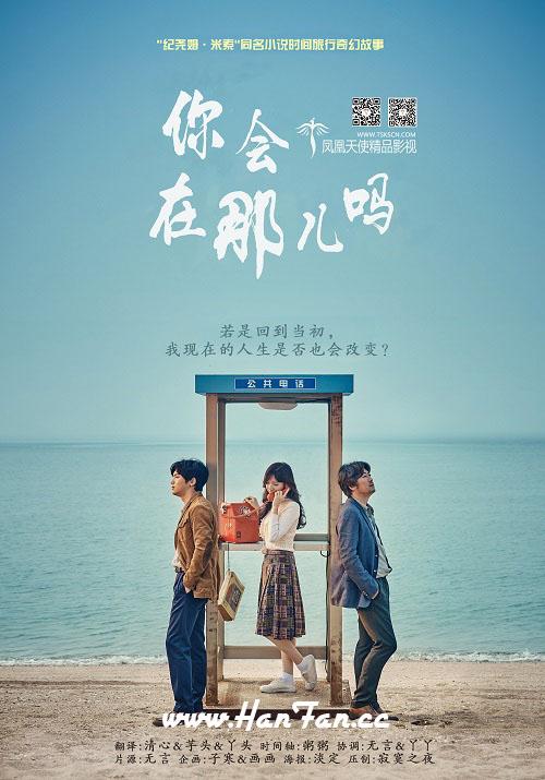 韓國電影《你會在那裡嗎》韓語中字下載