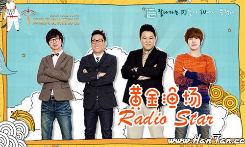 180103 黃金漁場Radio Star 中字