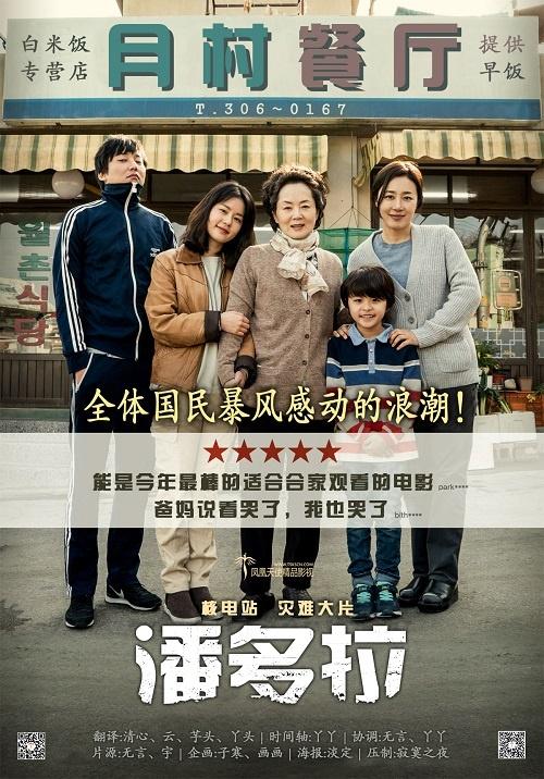 韓國電影《潘多拉》中文字幕 720P下載