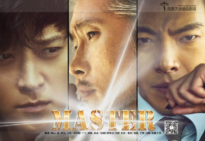 韩影《Master》720P中字下载 [MKV/1.88G]