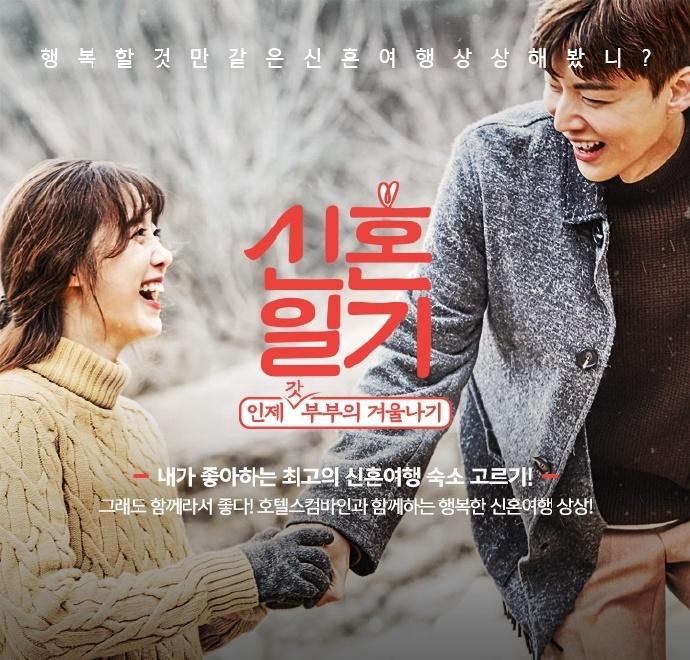 170203 tvN 新婚日記 E01 中字