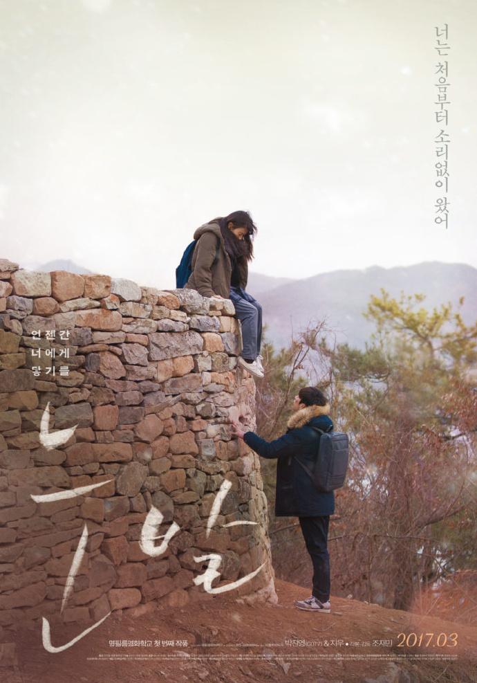 GOT7珍榮-智友主演電影《雪花》最新海報出爐 3月初上映