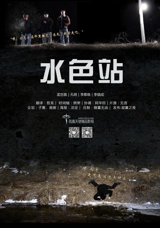 韩影《水色站》720P中字下载 [MKV/1.67G]