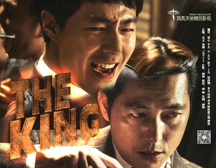 韓影《The King》1080P中字下載 [MKV/2.06G]