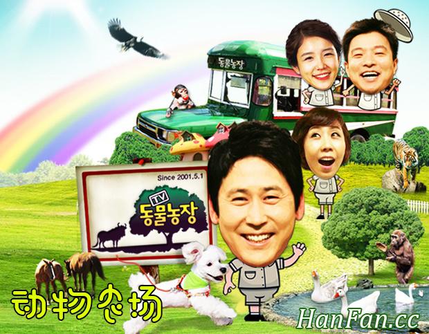 170305 SBS 動物農場 全場中字