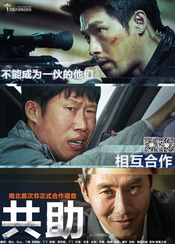韓國電影《共助》1080P中字下載