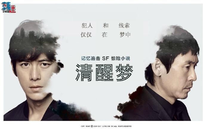 2017韓影《清醒夢》1080p韓語中字下載