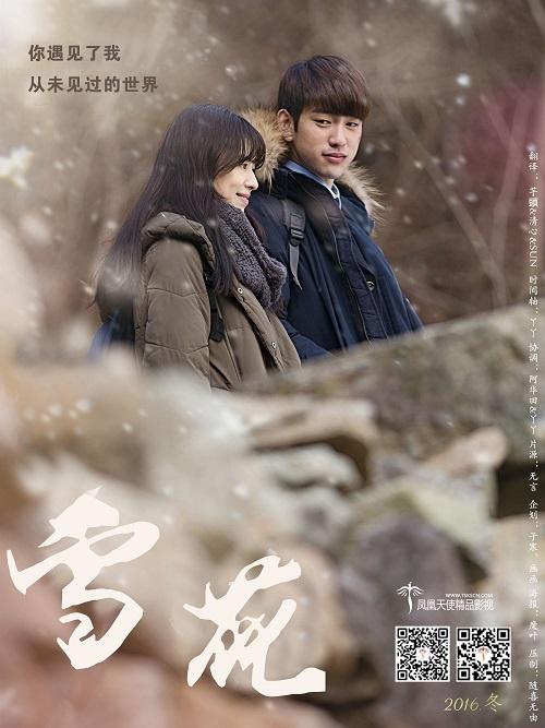 2017韓影《雪花》HDTV-MKV 1080P韓語中字