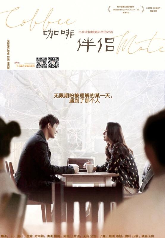 2017韓影《咖啡伴侶》韓語中字 1080P下載