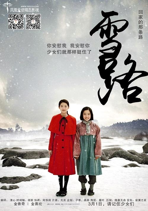 2017韩影《雪路》韩语中字 720P下载