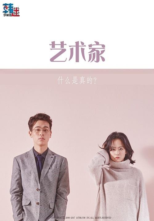 韩影《艺术家:重生》720P中字下载