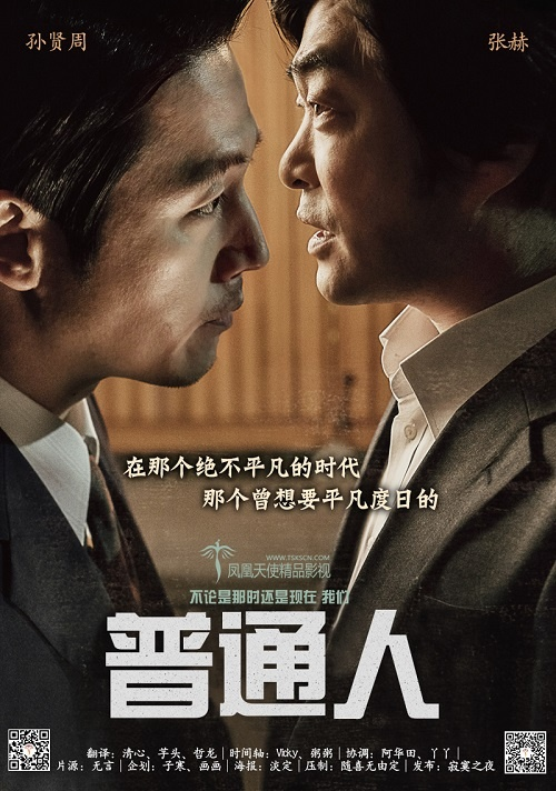 韩国电影《普通人》HDTV-MKV(1080P) 韩语中字