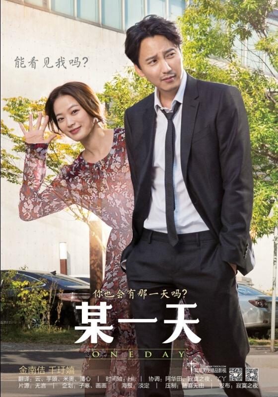 韓國電影《某一天》HDTV-MKV(720P) 韓語中字