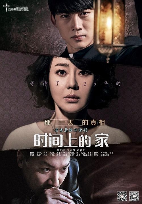 韩国电影《时间上的家》HDTV-MKV(720P) 韩语中字