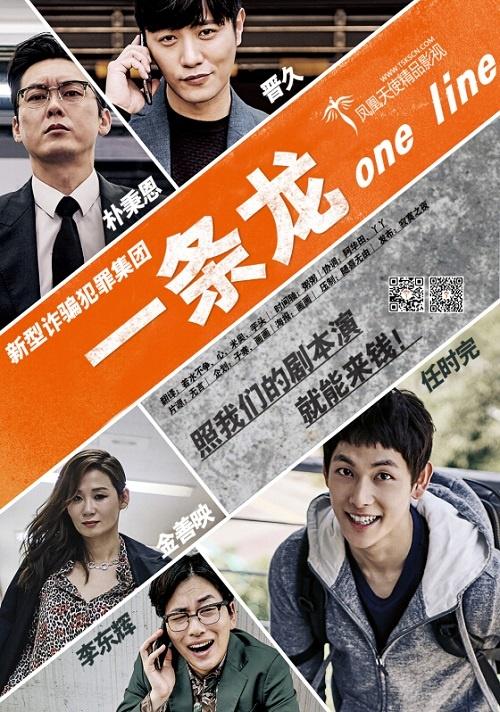 韓國電影《一條龍one line》韓語中字 1080P下載