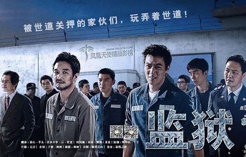 韩国电影《监狱》韩语中字 720P下载