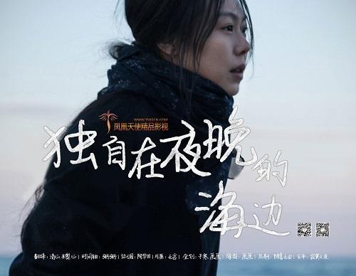 韓國電影《獨自在夜晚的海邊》720P韓語中字
