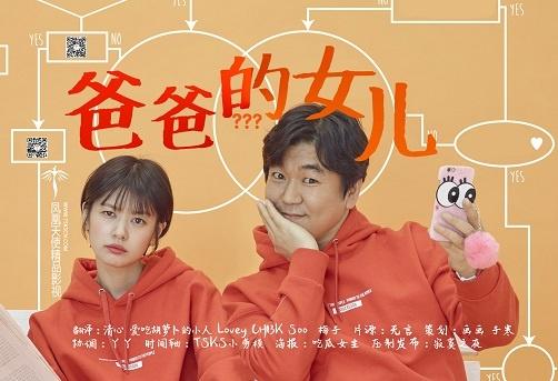 韩国电影《爸爸是女儿》韩语中字 1080P下载