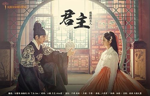 韩剧《君主-假面的主人》720P中字下载 [1-40集大结局]