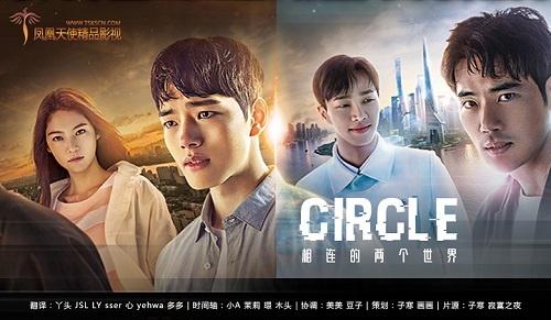 韩剧《Circle:相连的两个世界》720P中字下载 [1-12集全]