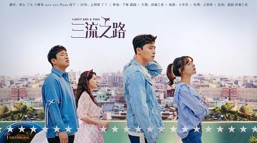 韩剧《三流之路》720P中字下载 [1-16集大结局]