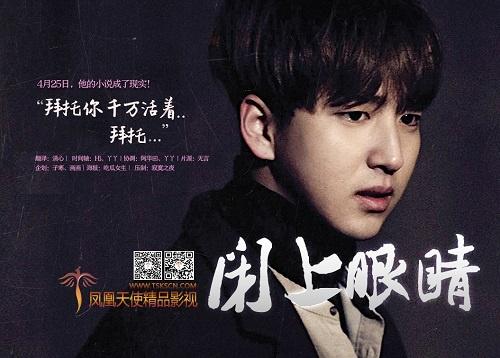 韩国电影《闭上眼睛》720P韩语中字下载