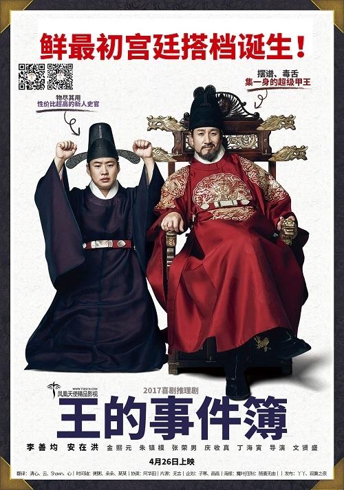 韩国电影《王的记事簿》720P韩语中字下载