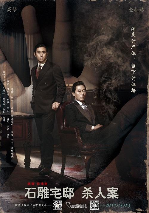 韩国电影《石雕宅邸杀人案》720P韩语中字下载