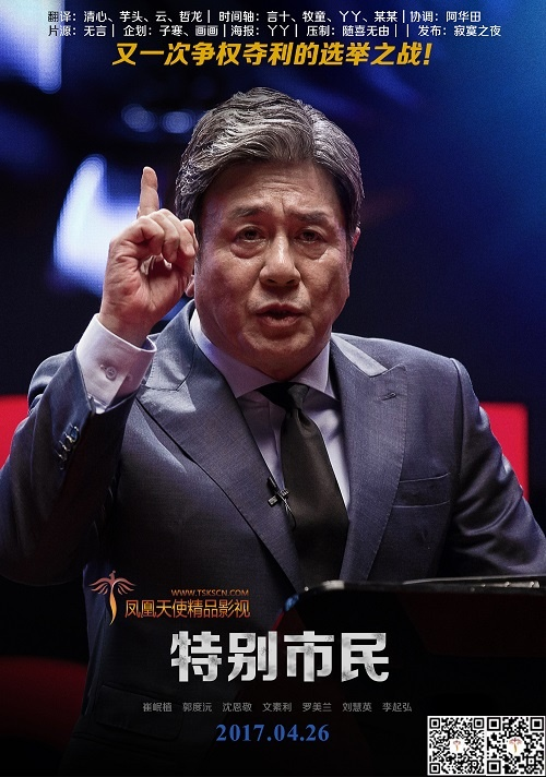 韩国电影《特别市民》720P韩语中字下载