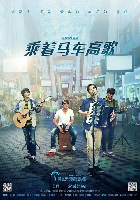 韓國電影《乘著馬車高歌》720P韓語中字下載