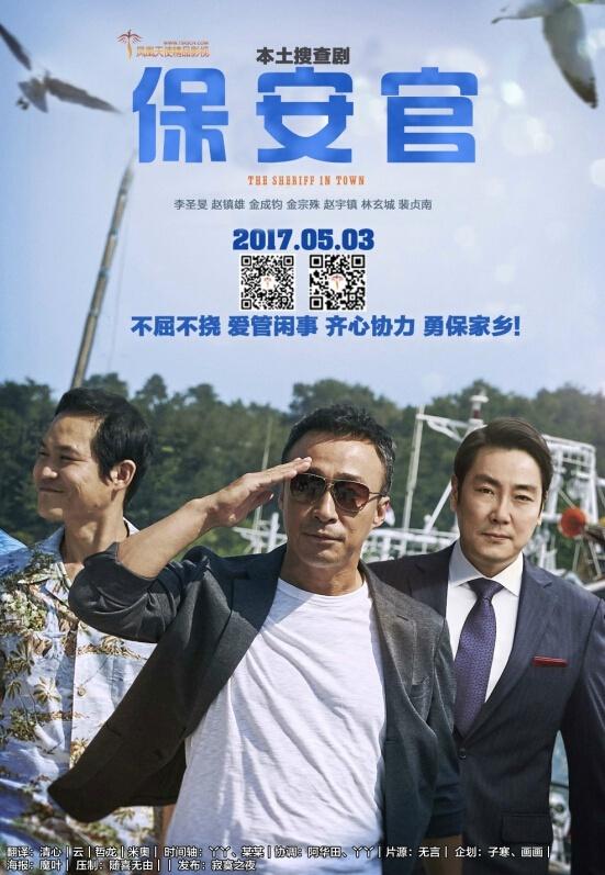 韓國電影《保安官》720P韓語中字下載