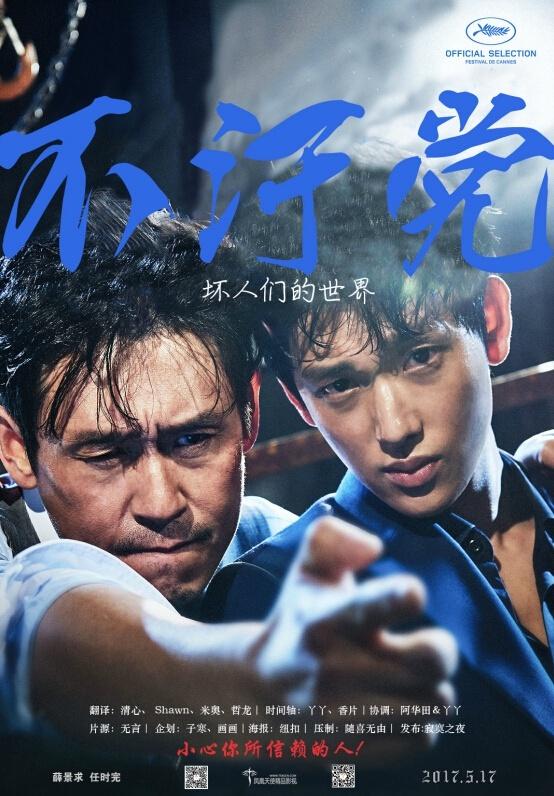 韓國電影《不汗黨:壞人們的世界》韓語中字下載