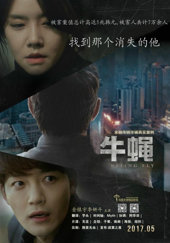 韓國電影《牛蠅》1080P韓語中字下載