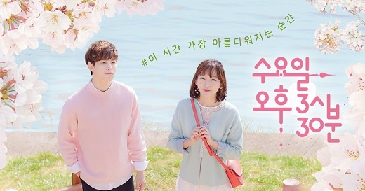 SBS迷你劇《星期三下午3點30分》韓語中字下載