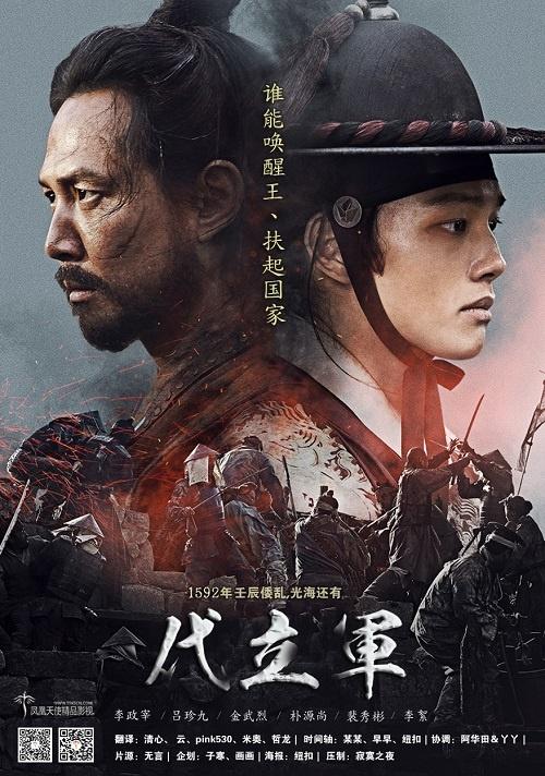 韩国电影《代立军》1080P韩语中字下载