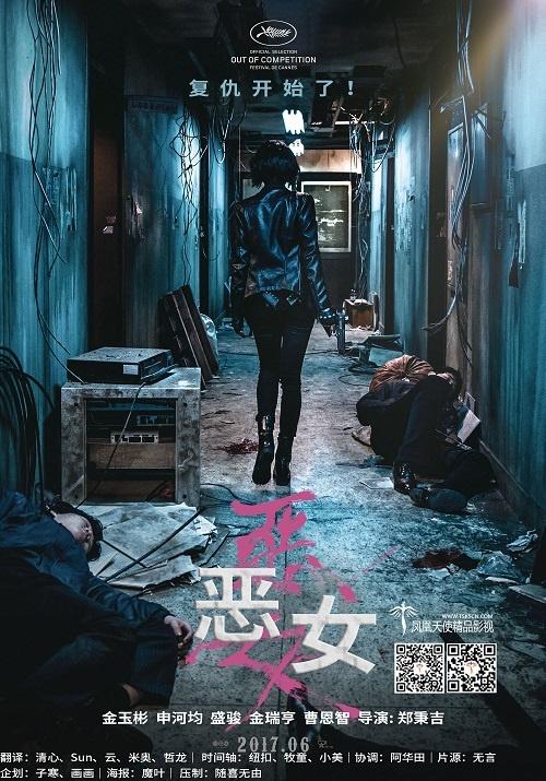 韩国电影《恶女》1080P韩语中字下载