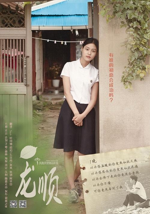 韓國電影《龍順》720P韓語中字下載